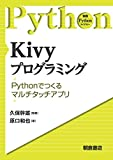 Kivyプログラミング —Pythonで作るマルチタッチアプリ— (実践Pythonライブラリー)