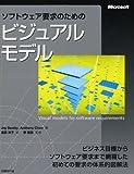 ソフトウェア要求のためのビジュアルモデル (Microsoft Press)