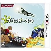 フロッガー3D - 3DS