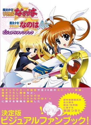 魔法少女リリカルなのは A's ビジュアルファンブック (晋遊舎ムックシリーズ)の詳細を見る