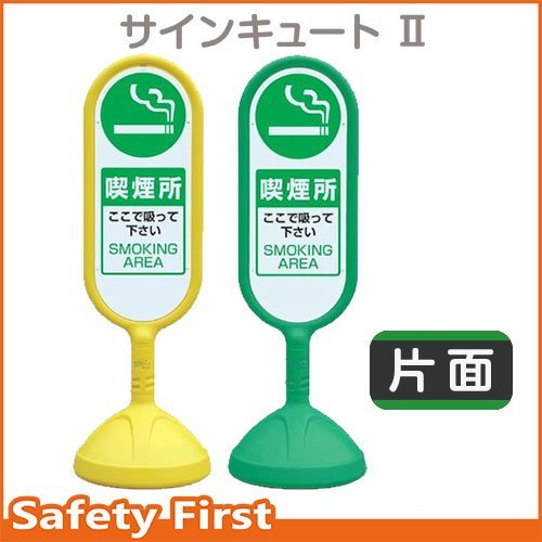 [해외]단위 사인 귀여운 II 888-951면 표시 흡연실/Unit Sign cute II 888 - 951 Single-sided display Smoking area