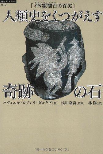 人類史をくつがえす奇跡の石―イカ線刻石(ガブレラストーン)の真実 (超知ライブラリー)