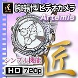 女性用【小型カメラ】腕時計型ビデオカメラ(匠ブランド)『Artemis』(アルテミス)内蔵メモリ32GBまで対応 (32GB)