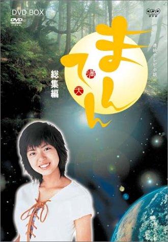 連続テレビ小説 まんてん 総集編 DVD-BOX