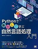 Pythonで動かして学ぶ 自然言語処理入門