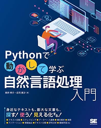 Pythonで動かして学ぶ 自然言語処理入門 ythonで動かして学ぶ自然言語処理入門 の電子書籍・スキャンなら自炊の森-秋葉2号店