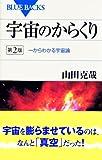 宇宙のからくり 第2版―一からわかる宇宙論 (ブルーバックス)