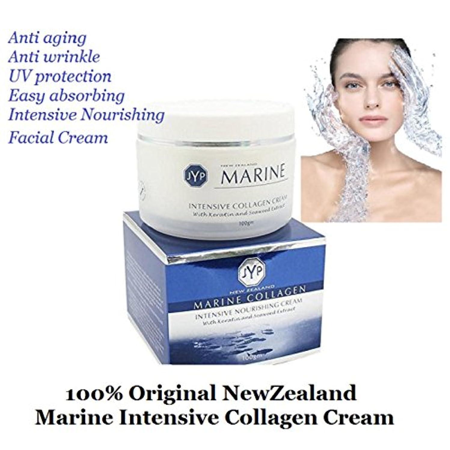 消毒剤ドレス単なる本物のニュージーランドMARINEインテンシブコラーゲンクリームアンチリンクル?フェイシャルクリームインテンシブ栄養クリームフェイシャルクリーム