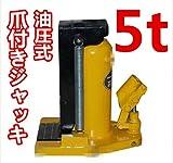 爪ジャッキ 油圧式爪付きジャッキ 5t