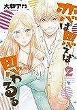 恋は思えば思わるる 2 (LINEコミックス)