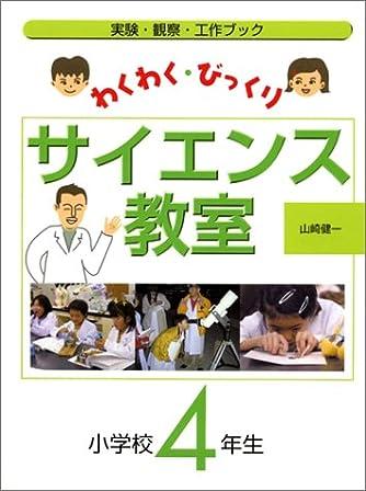 わくわく・びっくりサイエンス教室 4年生―実験・観察・工作ブック