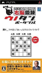 七田式トレーニング 右脳鍛錬ウノタン ポータブル