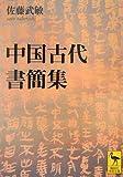 中国古代書簡集 (講談社学術文庫)
