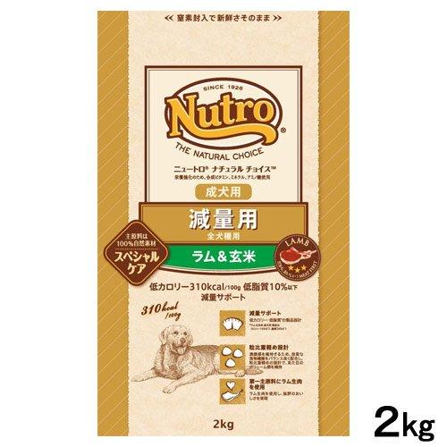 ニュートロ ナチュラルチョイス 減量用 全犬種用 成犬用 ラム&玄米 2kg