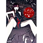 ヒメゴト~十九歳の制服~ 2 (ビッグコミックス)