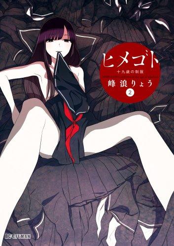 ヒメゴト~十九歳の制服~ 2 (ビッグコミックス)の詳細を見る
