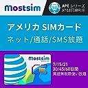 MOST SIM - AT T アメリカ SIMカード 7日間 高速無制限使い放題 (通話+SMS+インターネット無制限使い放題) 回線は全米で最大の通信網を誇るAT T USA SIM ハワイ