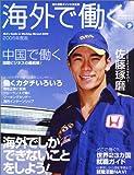 海外で働く—海外就職ガイドの決定版 (2005年度版) (アルク地球人ムック)