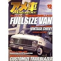 アメ車MAGAZINE (マガジン) 2008年 12月号 [雑誌]