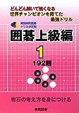 韓国棋院囲碁ドリル決定版 囲碁上級編〈1〉192題 (韓国棋院囲碁ドリル 決定版 12) 画像