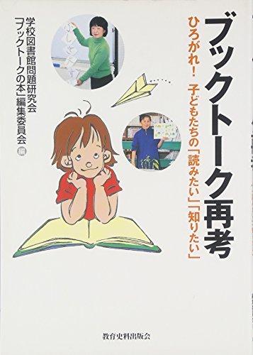 ブックトーク再考―ひろがれ!子どもたちの「読みたい」「知りたい」の詳細を見る