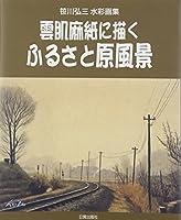 雲肌麻紙に描くふるさと原風景―笹川弘三水彩画集