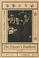 毒薬の手帖 ―クロロホルムからタリウムまで 捜査官はいかにして毒殺を見破ることができたのか―