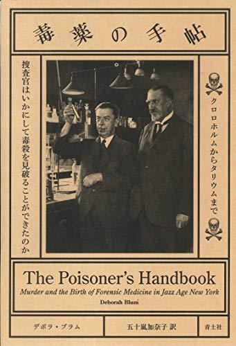 『毒薬の手帖』それはダーティな1920年代アメリカで躍動する鉄人毒物学者二人の泥臭く革新的な功績
