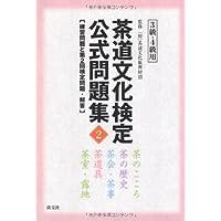 茶道文化検定公式問題集〈2〉3級・4級用―練習問題と第2回検定問題・解答