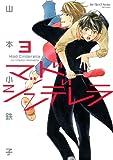 マッドシンデレラ 3 (H&Cコミックス  ihr Hertz Series)