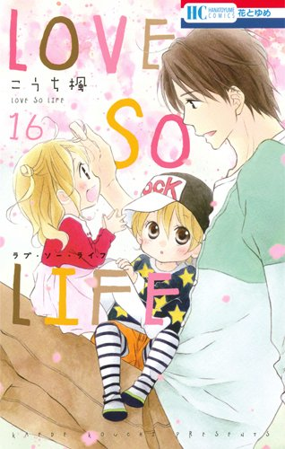 LOVE SO LIFE 16 (花とゆめCOMICS)の詳細を見る