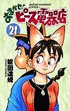 おまかせ!ピース電器店 21 (少年チャンピオン・コミックス)
