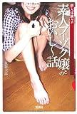 潜入体験ルポ 素人フーゾク嬢とのおいし〜話 (宝島SUGOI文庫)