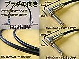 シールド vk0300llcjsc 3m L-L L字プラグ-L字プラグ ケーブル オリジナル スイッチクラフト CAJ カスタムオーディオジャパン ハンドメイド