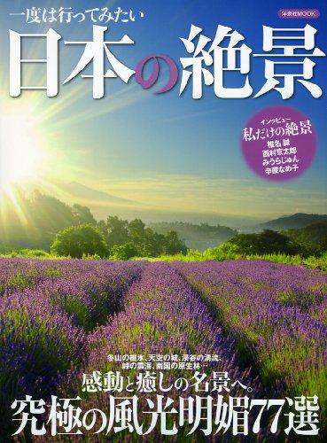 一度は行ってみたい日本の絶景 (洋泉社MOOK)の詳細を見る