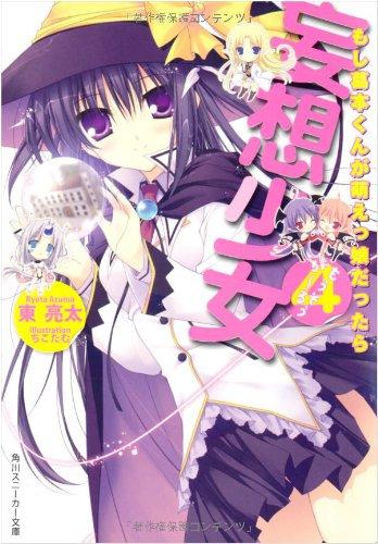 妄想少女4  もし葛本くんが萌えっ娘だったら (角川スニーカー文庫)の詳細を見る