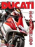 DUCATI Magazine(ドゥカティマガジン) 2018年 8月号 [雑誌]