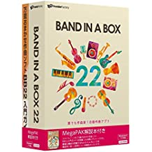 Band-in-a-Box 22 for Windows MegaPAK 解説本付