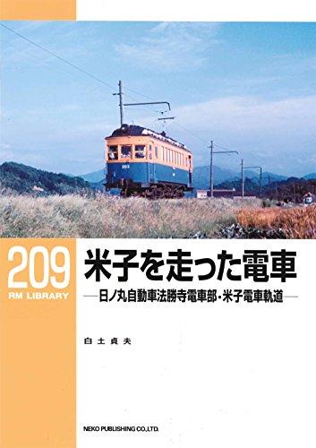米子を走った電車―日ノ丸自動車法勝寺電車部・米子電車軌道- (RM LIBRARY209)の詳細を見る