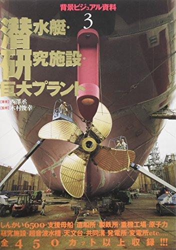 背景ビジュアル資料〈3〉潜水艇・研究施設・巨大プラント