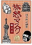 旅愁マスク 観光系 / ほり のぶゆき のシリーズ情報を見る