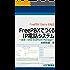 FreePBXでつくるIP電話システム:追補 OSS EndPoint Managerの利用