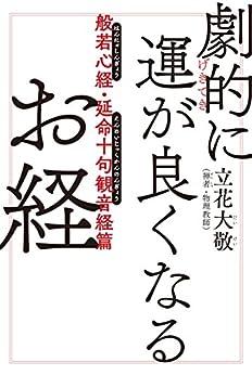 [立花 大敬]の劇的に運が良くなるお経 般若心経・延命十句観音経篇