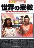 徹底図解 世界の宗教―開祖・教義・歴史から聖地や美術作品まで