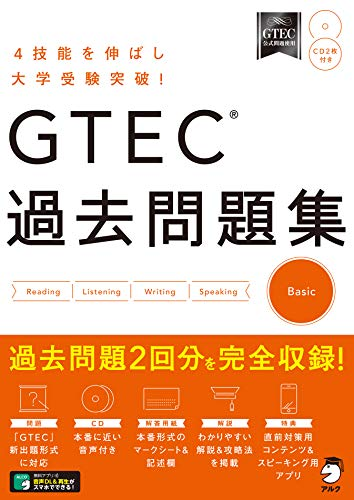 [画像:[音声DL付]GTEC(R) 過去問題集 Basic 「GTEC」シリーズ]