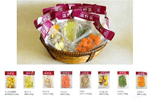 今までなかった!無添加のカット温野菜 「スチームベジタブルの健康応援セット 8袋入り」