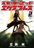 スモーキーゴッドエクスプレス (2) (まんがタイムKRコミックス フォワードシリーズ) 画像