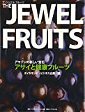 THE JEWEL FRUITS(ザ・ジュエルフルーツ)―アマゾンの新しい宝石アサイと健康フルーツ