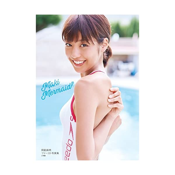 岡副麻希ファースト写真集 Maki Mermaidの商品画像