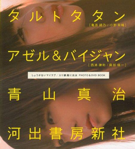 しょうがないマイラブ/入り鉄砲に出女 PHOTO&DVD BOOK